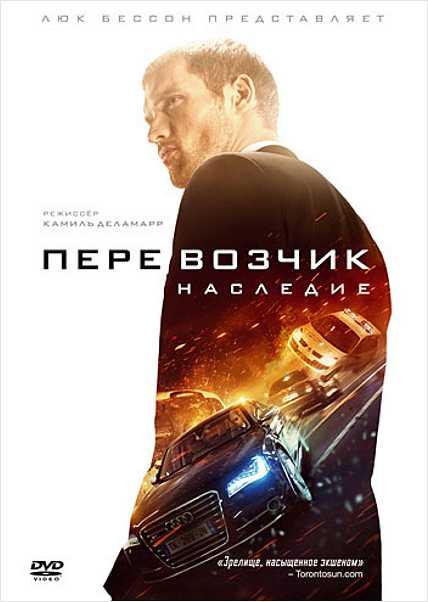 Перевозчик: Наследие (DVD) The Transporter Refueled