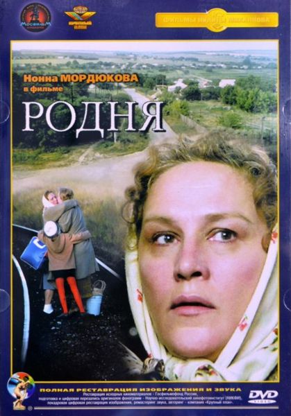 Родня (DVD) (полная реставрация звука и изображения) фильмы ролана быкова 5 dvd полная реставрация звука и изображения