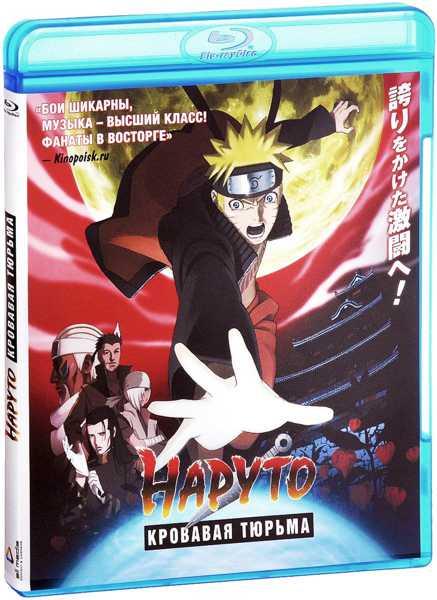 Наруто 8: Кровавая тюрьма (Blu-ray) Gekijouban Naruto: Buraddo purizun