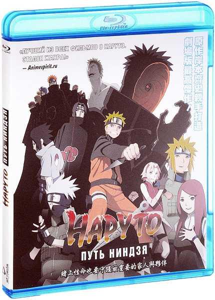 Наруто 9: Путь ниндзя (Blu-ray) Road to Ninja: Naruto the Movie