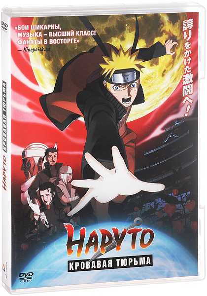 Наруто 8: Кровавая тюрьма Gekijouban Naruto: Buraddo purizunПо сюжету мультфильма Наруто 8: Кровавая тюрьма, Наруто  сажают в тюрьму под названием Кровавая тюрьма за покушение на убийство Райкагэ и убийство нескольких синоби, и Наруто пытается доказать свою невиновность.<br>