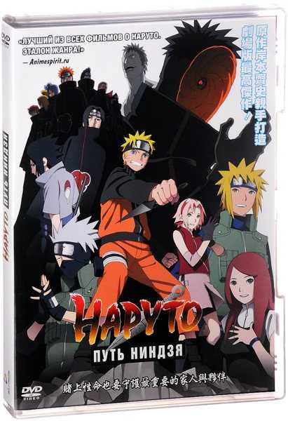 Наруто 9: Путь ниндзя Road to Ninja: Naruto the MovieВ мультфильме Наруто 9: Путь ниндзя человек в маске, представленный зрителю как Учиха Мадара, решает завладеть силой девятихвостого, для чего проникает в Коноху, где сталкивается с Наруто и Сакурой. С помощью силы глаз использует технику Цукиёми, которая погружает героев в параллельную реальность, где всё наоборот, родители Наруто живы, Сакура дочь героев деревни, Саске никуда не уходил, Акацки защищают Коноху, и всё кажется идеально.<br>