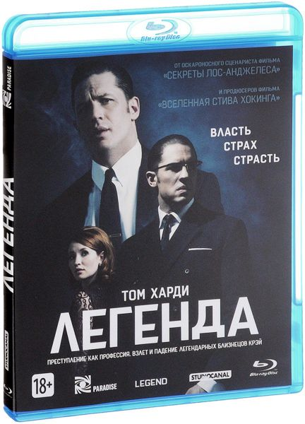 Легенда (Blu-ray) Legend