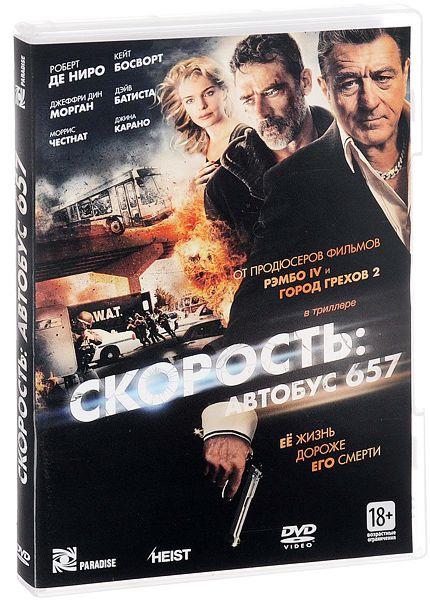 Скорость: Автобус 657 (DVD) HeistВсе знают, что обокрасть Фрэнка Поупа, владельца казино и босса мафии – это самоубийство. Но однажды некогда преданный ему герой фильма Скорость: Автобус 657 решается вынести из кассы казино несколько миллионов долларов.<br>