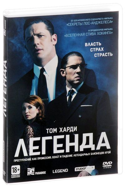 Легенда (DVD) Legend