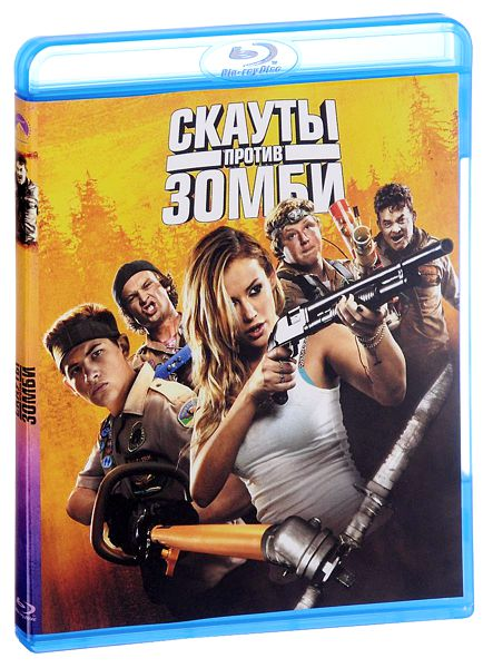 Скауты против зомби (Blu-ray) Scouts Guide to the Zombie Apocalypse