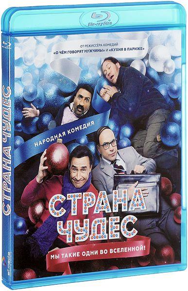 Страна чудес (Blu-ray) проигрыватель blu ray lg bp450 черный