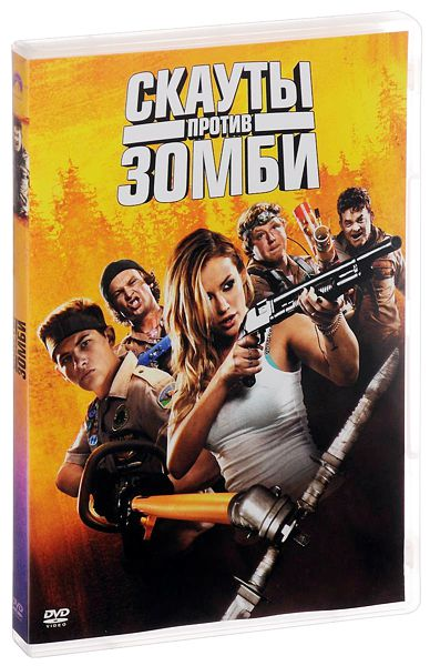 Скауты против зомби (DVD) Scouts Guide to the Zombie Apocalypse