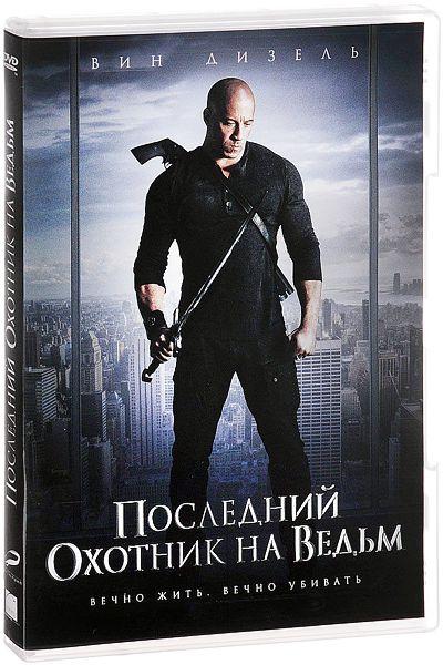 Последний охотник на ведьм (DVD) кино последний герой lp