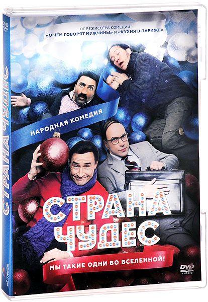 Страна чудес (DVD)
