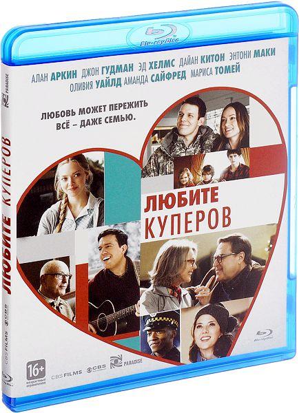 Любите Куперов (Blu-ray) Love the CoopersФильм Любите Куперов – феерическая рождественская комедия о том, что бывает, когда на праздник собираются представители четырех поколений одной большой семьи…<br>