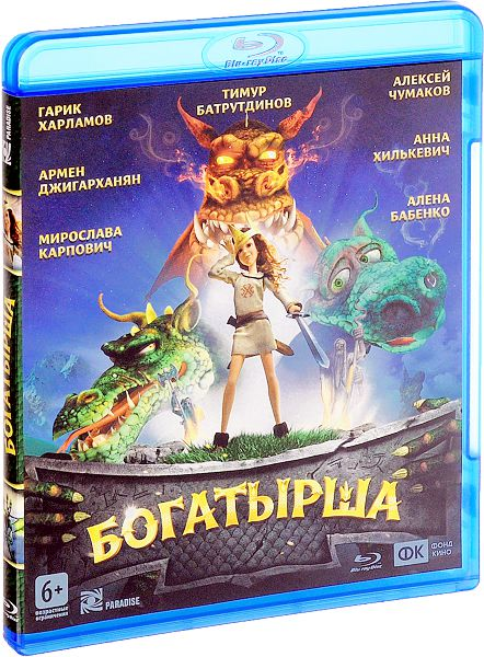 Богатырша (Blu-ray)В мультфильме Богатырша было предсказание славному витязю Бориполку, что у него родится сын, который станет великим воином и спасет Русь от великой напасти.<br>