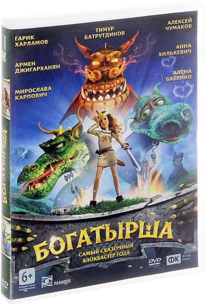Богатырша (DVD)