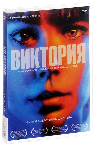 Виктория (DVD) VictoriaГероиня фильма Виктория – испанская девушка, которая живет в Берлине. Однажды на выходе из клуба она знакомится с четырьмя парнями – Зонне, Боксером, Блинкером и Фусом. Ребята обещают ей показать «настоящий Берлин».<br>