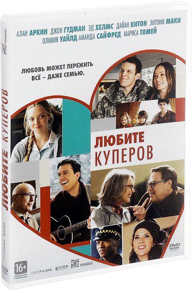 Любите Куперов (DVD) Love the CoopersФильм Любите Куперов – феерическая рождественская комедия о том, что бывает, когда на праздник собираются представители четырех поколений одной большой семьи…<br>