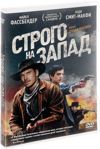 Строго на запад (DVD) Slow West
