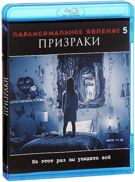 Паранормальное явление 5: Призраки (Blu-ray) Paranormal Activity: The Ghost DimensionВ фильме Паранормальное явление 5: Призраки молодые супруги Райан и Эмили, и их 6-летняя дочь Лейла переезжают в довольно симпатичный и тихий дом. В гараже они находят видеокамеру и коробку кассет. Но они даже не подозревали, что они увидят, когда заглянут в объектив камеры…<br>