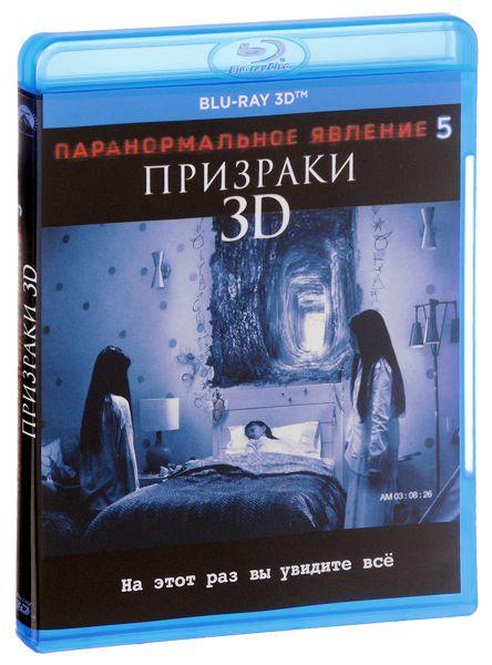 Паранормальное явление 5: Призраки (Blu-ray 3D) проигрыватель blu ray lg bp450 черный