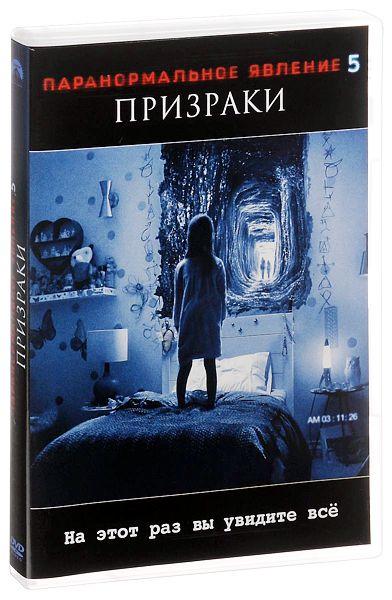 Паранормальное явление 5: Призрак (DVD) Paranormal Activity: The Ghost DimensionВ фильме Паранормальное явление 5: Призраки молодые супруги Райан и Эмили, и их 6-летняя дочь Лейла переезжают в довольно симпатичный и тихий дом. В гараже они находят видеокамеру и коробку кассет. Но они даже не подозревали, что они увидят, когда заглянут в объектив камеры…<br>