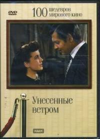 Унесенные ветром (DVD) Gone with the Wind
