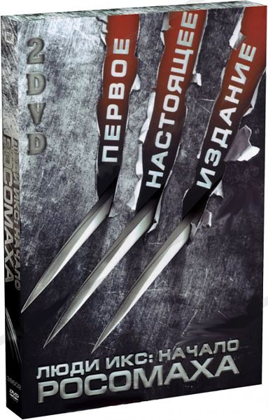 Люди Икс: Начало. Росомаха (2 DVD) X-Men Origins: Wolverine