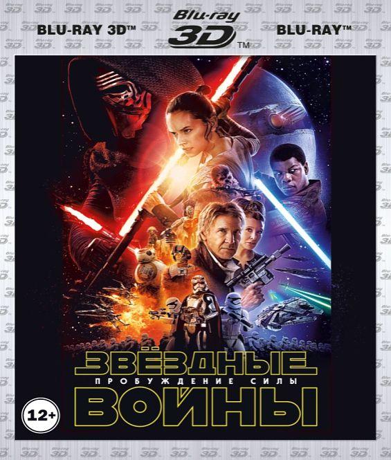 Звездные войны: Пробуждение силы (Blu-ray 3D + 2D) уэллс г д the war of the worlds книга на англ яз