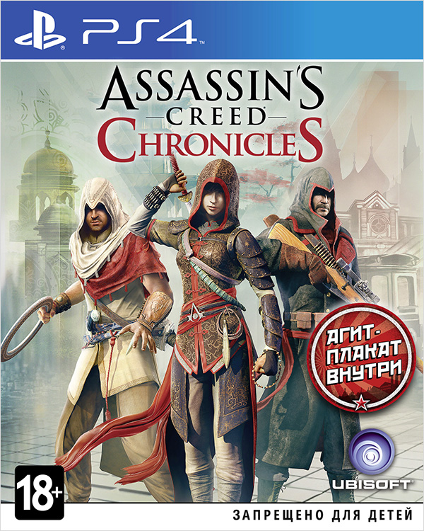 Assassin's Creed Chronicles: Трилогия (Trilogy Pack) [PS4]