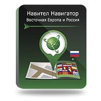 Навител Навигатор. Восточная Европа + Россия (Цифровая версия)