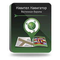 Навител Навигатор. Восточная Европа [Цифровая версия] (Цифровая версия)