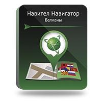 Навител Навигатор. Балканы (Албания/Босния и Герцеговина/Хорватия/Македония/Монтенегро/Сербия/Словения) (Цифровая версия)