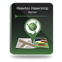 Навител Навигатор. Балтия (Литва/Латвия/Эстония) [Цифровая версия] (Цифровая версия) силикатный блок литва симпрас купить в калининграде