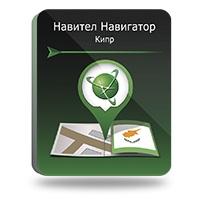 Навител Навигатор. Кипр (Цифровая версия)Навител Навигатор. Кипр включает подробные навигационные карты городов и областей Кипра, с поддержкой текстур и высотности зданий и бесплатными онлайн-сервисами Навител.Пробки, Навител.SMS, Навител.События, Динамические POI и Навител.Погода.<br>