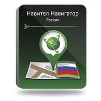 Навител Навигатор. Россия (Цифровая версия)