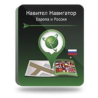 Навител Навигатор. Европа + Россия (Цифровая версия)