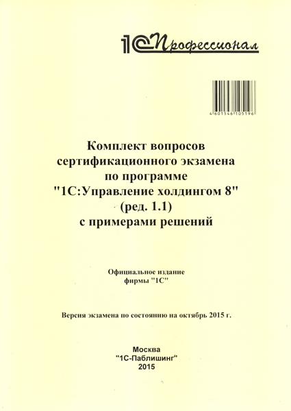 Комплект вопросов сертификационного экзамена по программе «1С:Управление холдингом 8» (ред. 1.1) с примерами решений