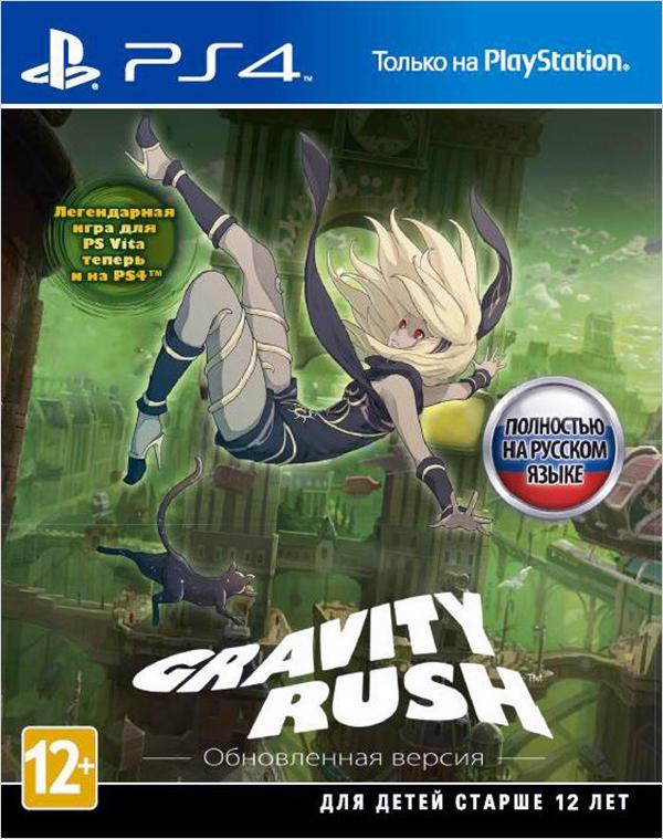 Gravity Rush [PS4]Приготовьтесь взглянуть на привычные вещи совершенно по-новому. Портативный экшен от третьего лица Gravity Rush изменит ваши представления о гравитации, ведь отныне вы сможете управлять ею – собственными руками.<br>