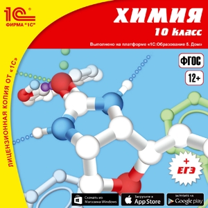 Химия, 10 класс  (Цифровая версия)В образовательном комплексе Химия, 10 класс рассматриваются сначала основные механизмы органических реакций, а затем классы соединений и их свойства.<br>