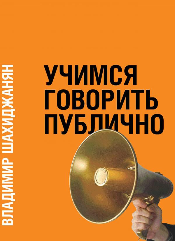 В.В. Шахиджанян. Учимся говорить публично. Обучение на сайте nabiraem.ru  (Лицензия на 1 месяц) (Цифровая версия)