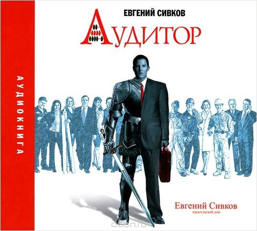 Аудитор (Цифровая версия)Представляем вашему вниманию аудиокнигу Аудитор налоговый триллер Евгения Сивкова.<br>
