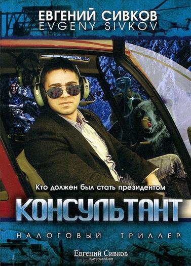 Консультант (Цифровая версия)Представляем вашему вниманию аудиокнигу Консультант, финансово-политический боевик Евгения Сивкова.<br>