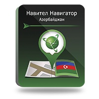 Навител Навигатор. Азербайджан [Цифровая версия] (Цифровая версия)