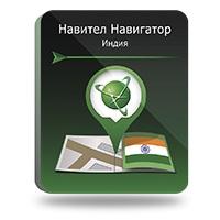 Навител Навигатор. Индия [Цифровая версия] (Цифровая версия) навигатор lexand sa5 5 поддержка 3g модема bt навител 9 стран