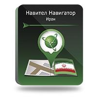 Навител Навигатор. Иран [Цифровая версия] (Цифровая версия)