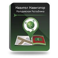 Навител Навигатор. Мальдивская Республика [Цифровая версия] (Цифровая версия)