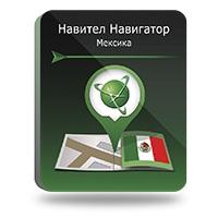 Навител Навигатор. Мексика [Цифровая версия] (Цифровая версия)