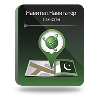 Навител Навигатор. Пакистан [Цифровая версия] (Цифровая версия)