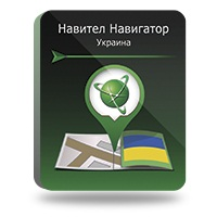 Навител Навигатор. Украина [Цифровая версия] (Цифровая версия)