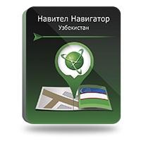 Навител Навигатор. Республика Узбекистан [Цифровая версия] (Цифровая версия)