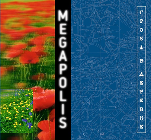 Мегаполис. Гроза в деревне (LP)