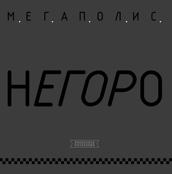 Мегаполис. Негоро (LP)С января 1994 музыканты ансамбля Михаил Габолаев и Олег Нестеров приступают к работе над танцевальными ремиксами своих песен. Этот проект получает название Мегаполис. Негоро.<br>